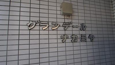 【外観】MAYUMIグランデール中宮
