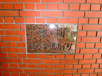 エントランスの大理石に刻み込まれた本町セントラルハイツの文字♪