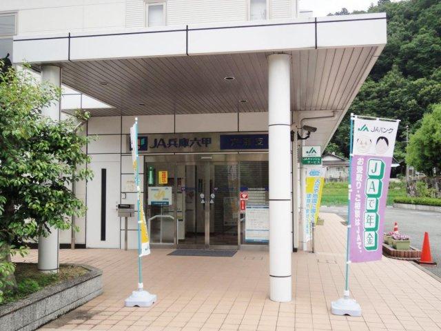 JA兵庫六甲六瀬支店まで4180m