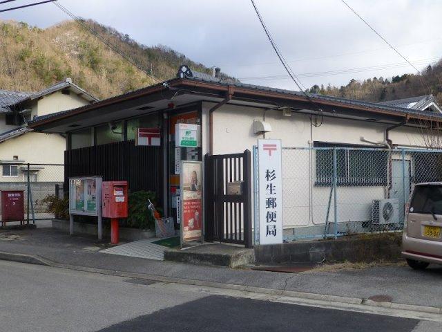 杉生郵便局まで1813m
