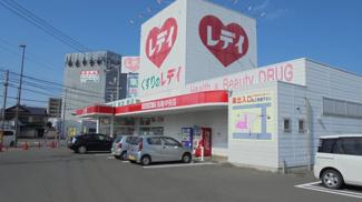 レディ薬局丸亀中央店