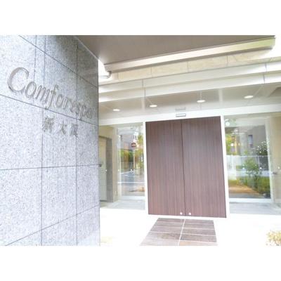 【エントランス】コンフォレスパ新大阪