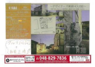 デザインガレージハウス1棟 フルリノべーション平屋5棟 デザイン住宅1棟のテーマパーク風。