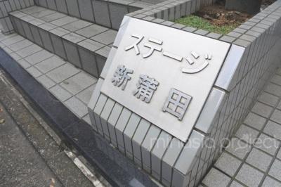 【外観】ステージ新蒲田