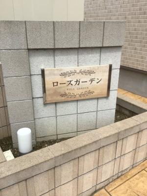 【その他共用部分】ローズガーデン