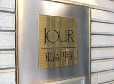 ジュール東高円寺:看板