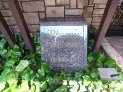 トーシンフェニックス高円寺南:オートロック付きマンションでセキュリティ面も安心です