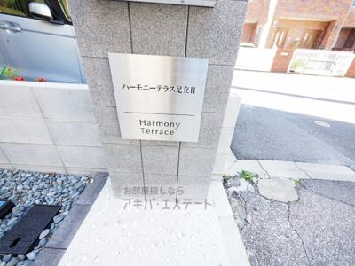 【エントランス】ハーモニーテラス足立Ⅱ
