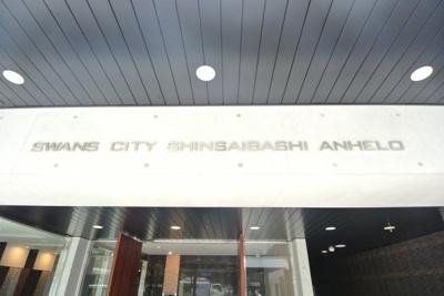スワンズシティ心斎橋アネーロはアクロホーム堺筋本町店まで