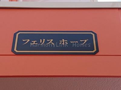 フェリスホープの建物ロゴ★