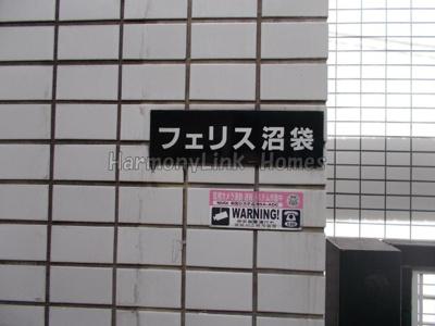 フェリス沼袋のロゴ☆
