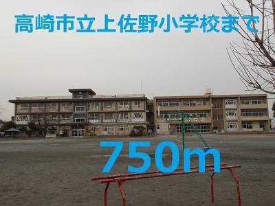 佐野小学校まで750m