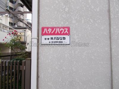 ハタノハウスのロゴ★