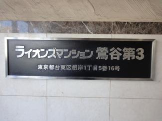 【エントランス】ライオンズマンション鶯谷第3