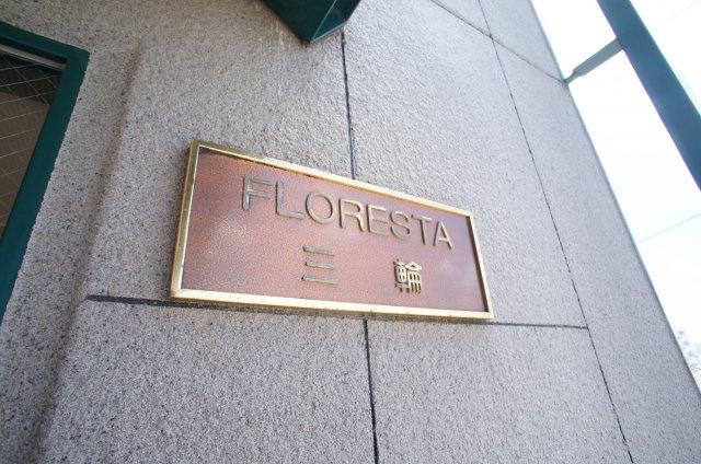 フロレスタ三輪