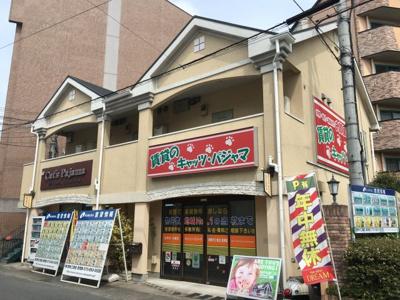【外観】バレルハウス星田(事務所)