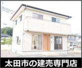 太田市別所町 中古住宅の画像