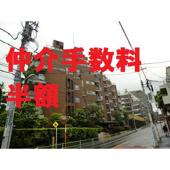 マンション白金台【仲介手数料半額・リフォーム済み】の画像