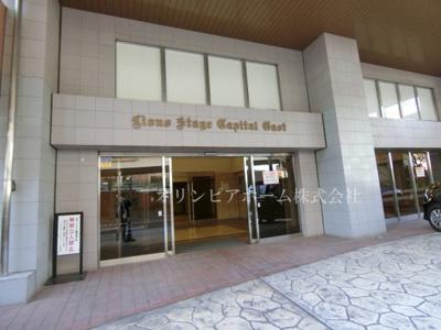 【外観】ライオンズステージキャピタルイースト  平成12年築 リ ノベーション
