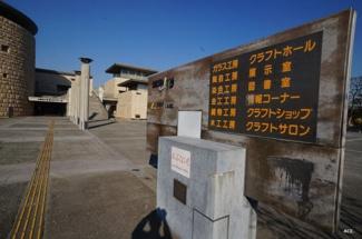 「大阪市立クラフトパーク」まで徒歩1分(約50m)当マンションななめ前にあります♪