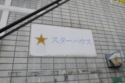 【その他】スターハウス