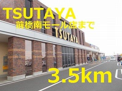 TSUTAYAまで3500m