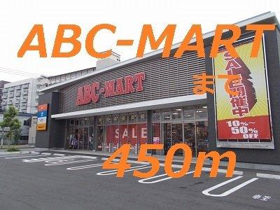 ABCマートまで450m