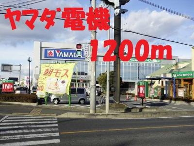 ヤマダ電機まで1200m