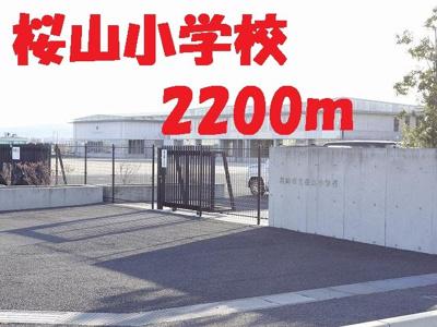 桜山小学校まで2200m
