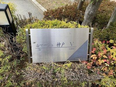 【その他】ルマージュ神戸5番館