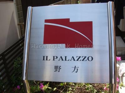 IL PALAZZO野方のロゴ☆