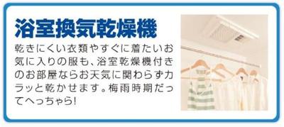 【設備】セゾン