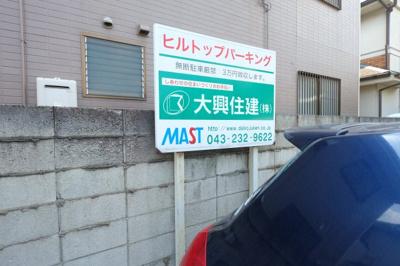 都賀駅西口から徒歩5分の場所にあります