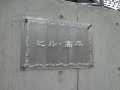 【その他】ヒル・高平