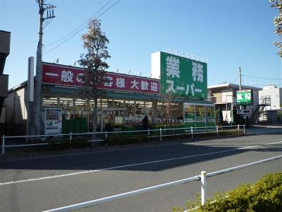 業務スーパー町田南大谷店