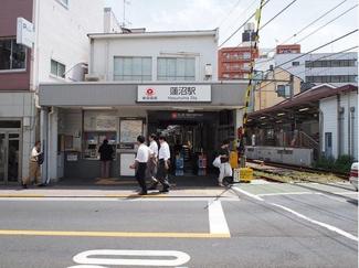 東急池上線「蓮沼」駅