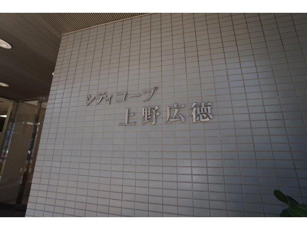 シティコープ上野広徳