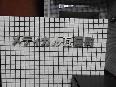 【その他】メディカル瓦屋町