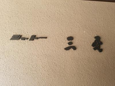 【外観】シャトー三愛