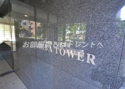 【その他共用部分】パークハウス芝タワー