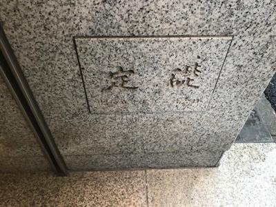 【庭】第二鈴丸ビル
