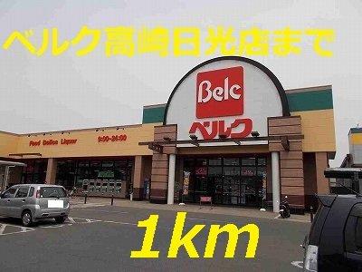 ベルクまで1000m