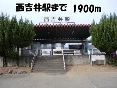西吉井駅まで1900m