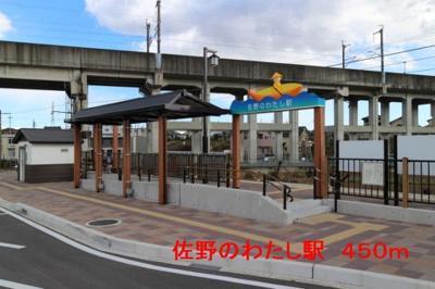 佐野のわたし駅まで450m