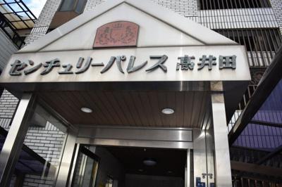 【外観】センチュリーパレス高井田