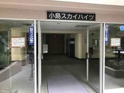 【外観】小島スカイハイツ 4階 リ フォーム済 フラット35利用可