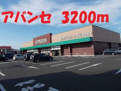 アバンセまで3200m