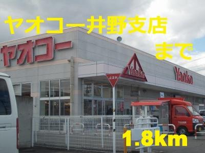 ヤオコーまで1800m