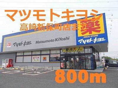 マツモトキヨシまで800m