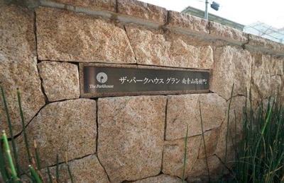 ザ・パークハウスグラン南青山高樹町の看板